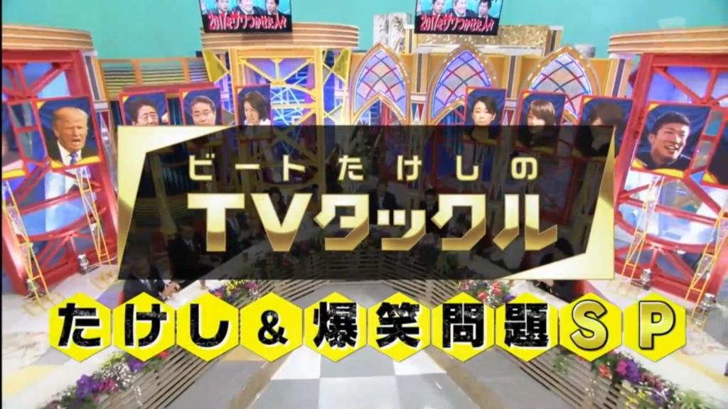 たけし の tv タックル
