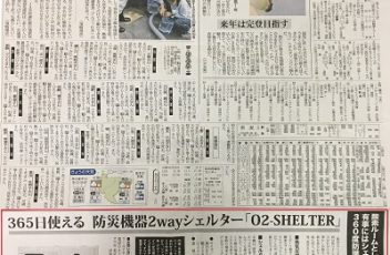 2017年10月4日【西日本新聞】に弊社のSHELTER365が掲載されました。