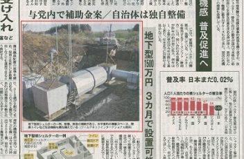2017年9月18日【産経新聞】に弊社地下シェルターとレインボー36Vの記事が掲載されました。