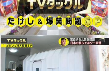 TVタックル8