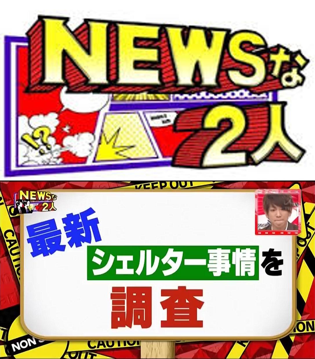 News な 2 人