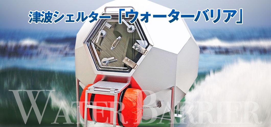 tsunami-shelter-image-20201114