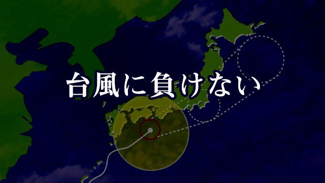 photo-typhoon